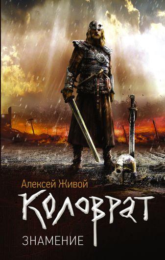 Алексей Живой - Коловрат. Знамение обложка книги