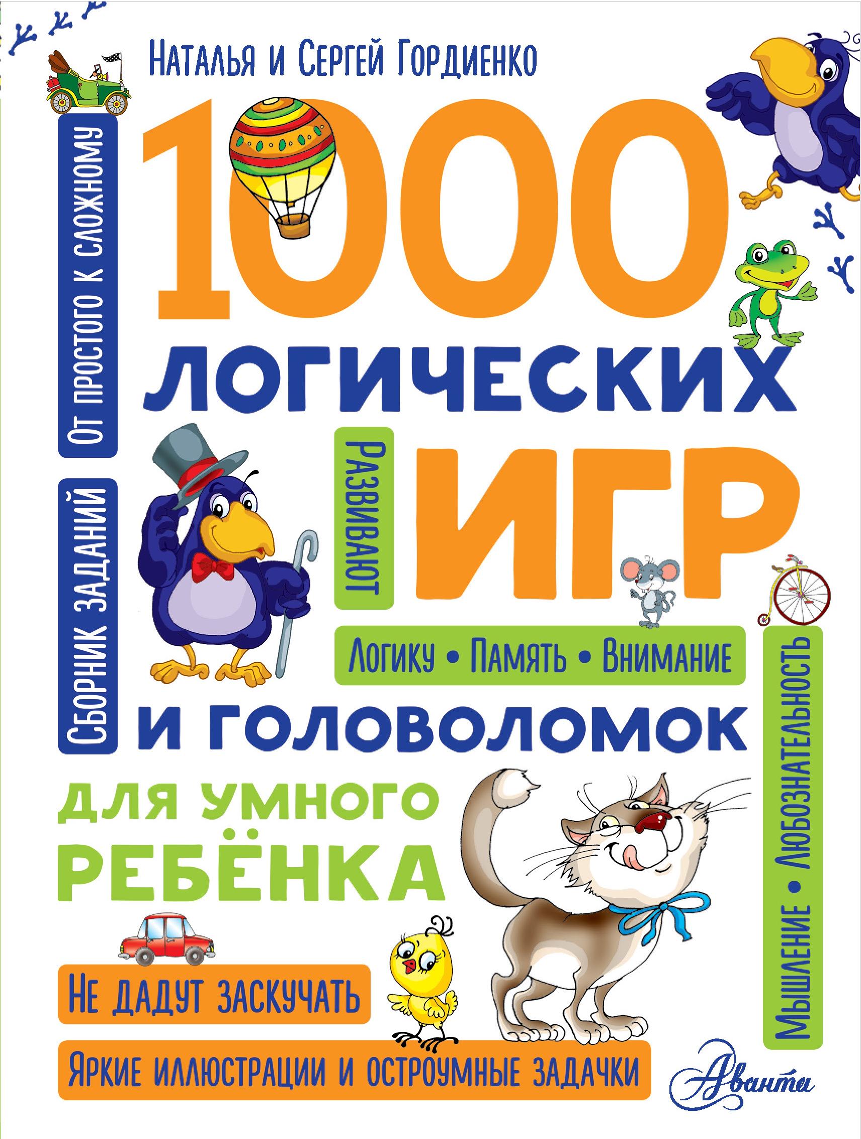 Гордиенко Н.И. 1000 логических игр и головоломок для умного ребенка евгений корнилов программирование шахмат и других логических игр