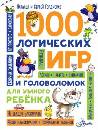 1000 логических игр и головоломок для умного ребенка Гордиенко Н., Гордиенко С.