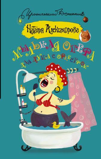 Наталья Александрова - Мыльная опера для душа с оркестром обложка книги