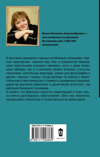 Мыльная опера для душа с оркестром Наталья Александрова