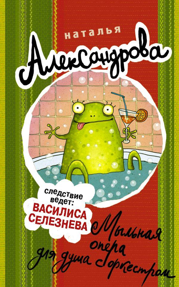 Мыльная опера для душа с оркестром Александрова Наталья