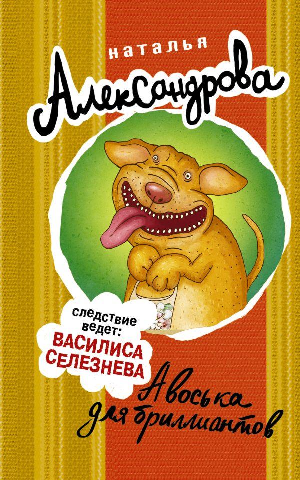 Авоська для бриллиантов Александрова Наталья