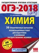 ОГЭ-2018. Химия (60х84/8) 30 вариантов тренировочных экзаменационных работ по химии для подготовки к ОГЭ