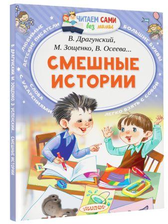 Осеева В.А., Дружинина М.В., Лисаченко А.В. - Смешные истории обложка книги
