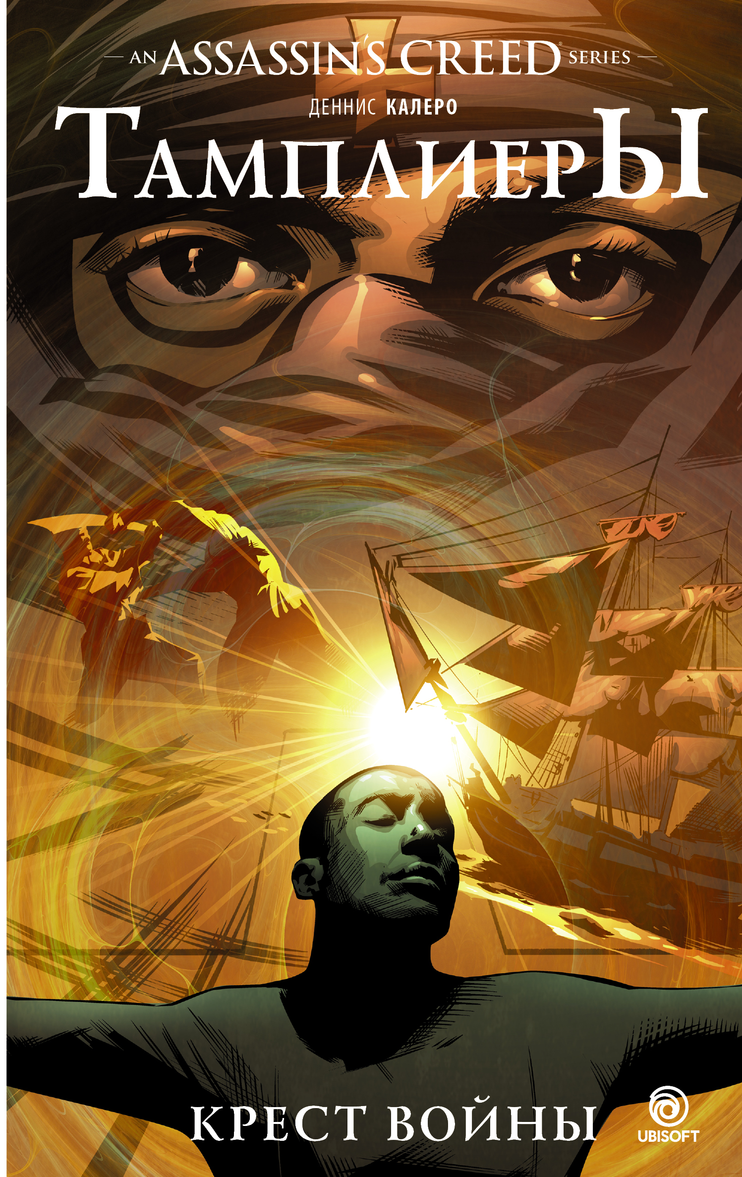 Деннис Калеро Assassin's Creed: Тамплиеры. Крест войны ален демурже жизнь и смерть ордена тамплиеров 1120 1314