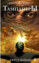 Калеро Д. - Assassin's Creed: Тамплиеры. Крест войны' обложка книги