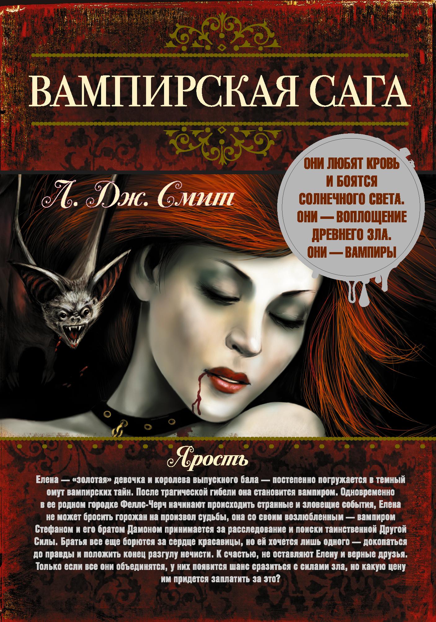 Смит Л.Дж. Вампирская сага книги издательство аст вампирская сага