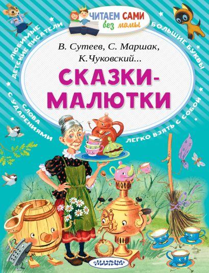 Сказки-малютки - фото 1