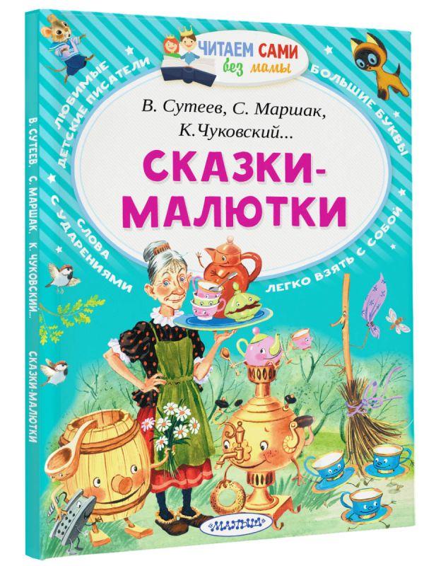 Сказки-малютки Чуковский К.И., Маршак С.Я., Сутеев В.Г.,