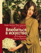 Постригай Анастасия - Влюбиться в искусство: от Рембрандта до Энди Уорхола #op_pop_art' обложка книги