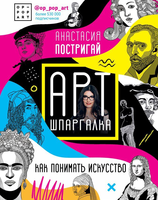 Арт-шпаргалка: как понимать искусство #op_pop_art Постригай А.И.
