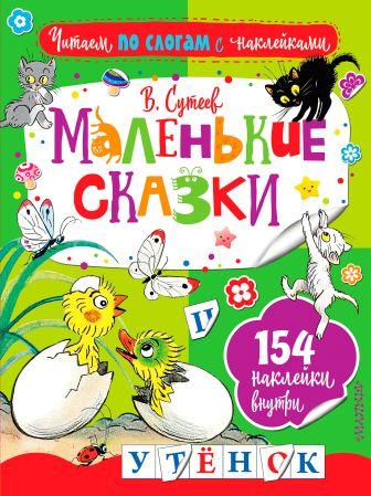 Сутеев В.Г. - Маленькие сказки обложка книги