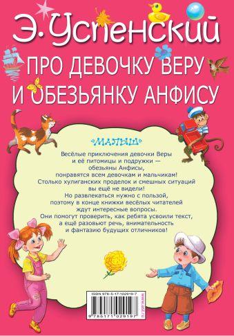 Про девочку Веру и обезьянку Анфису Э. Успенский