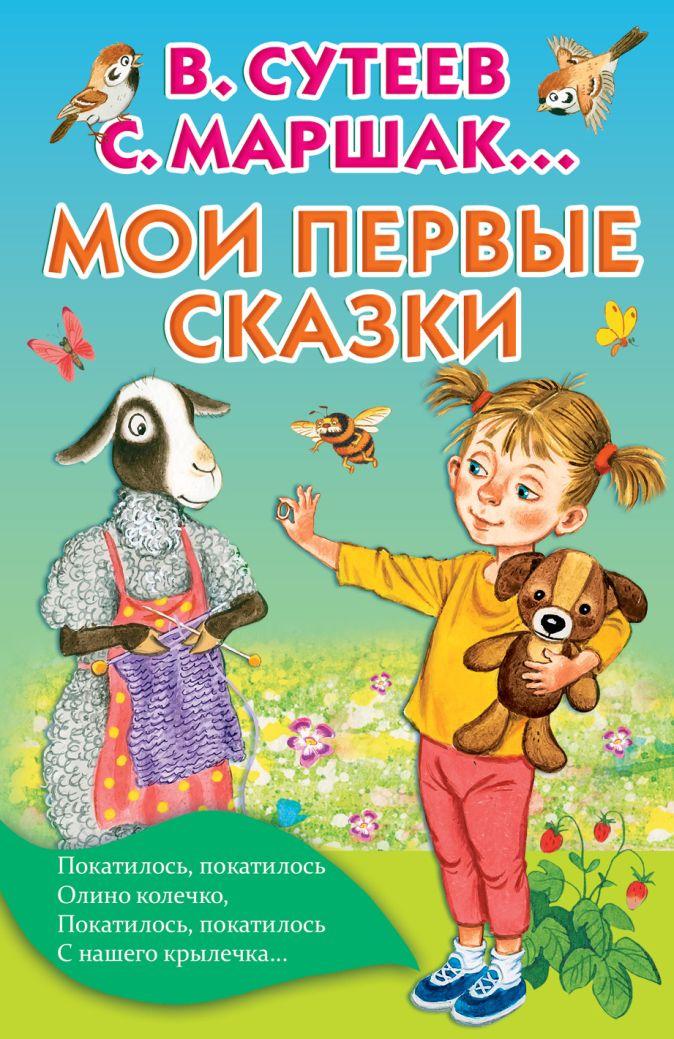 Мои первые сказки С. Маршак, В. Сутеев