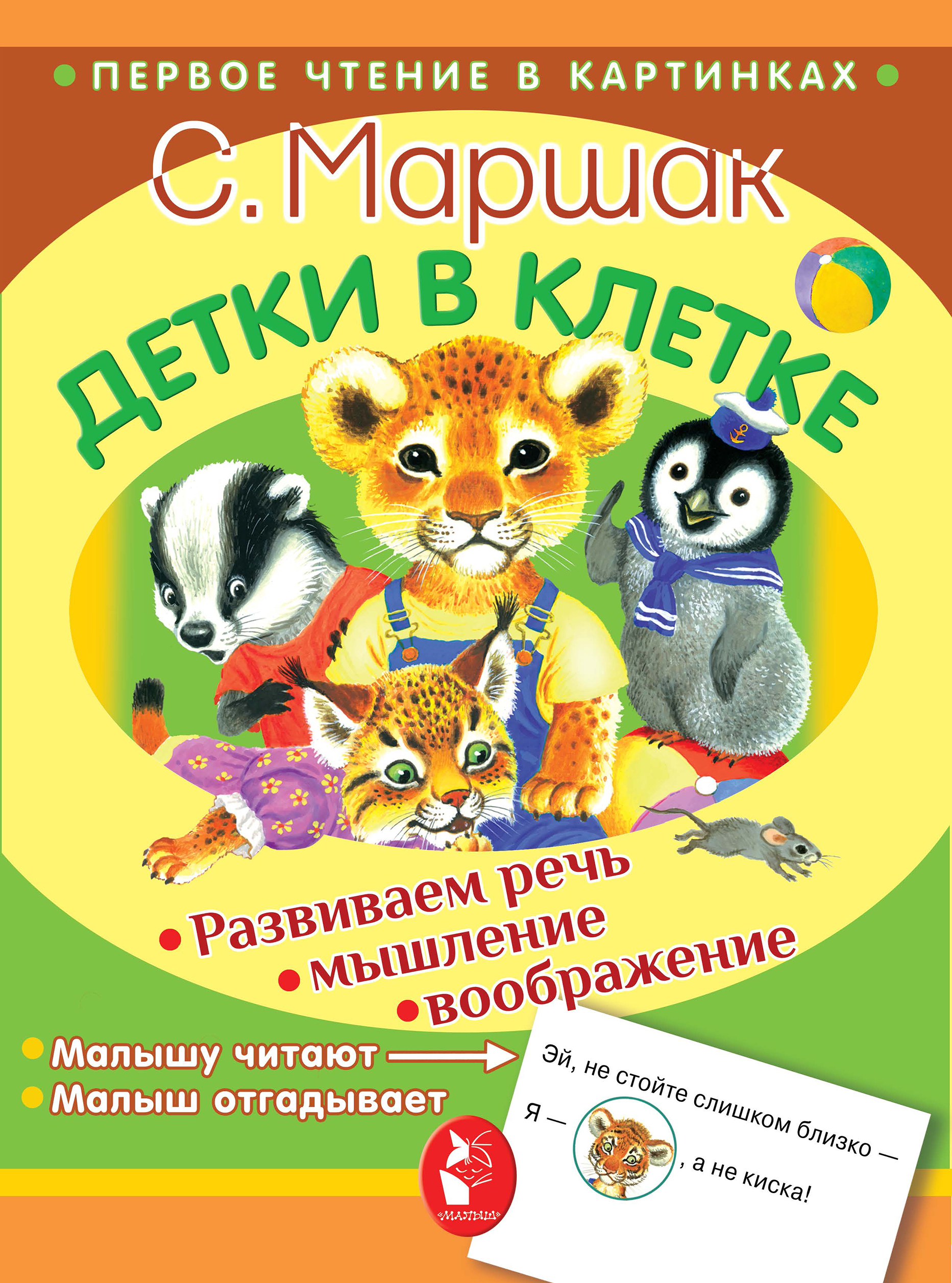 С. Маршак Детки в клетке