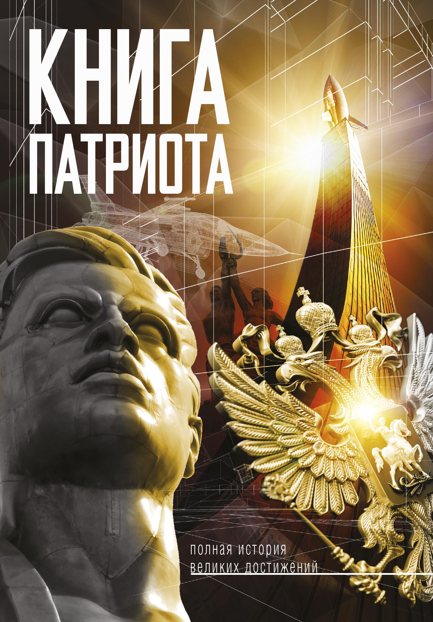 Нечаев С.Ю. Книга патриота