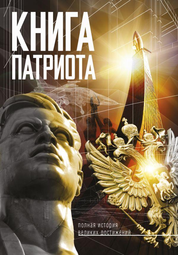 Нечаев Сергей Юрьевич Книга патриота