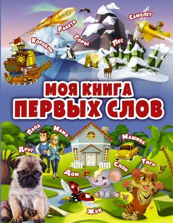 Моя книга первых слов Третьякова А.И., Шабан Т.С.