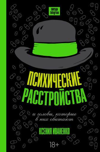 Ксения Иваненко - Психические расстройства и головы, которые в них обитают обложка книги