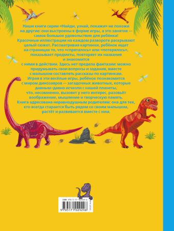 Динозавры Доманская Л.В.