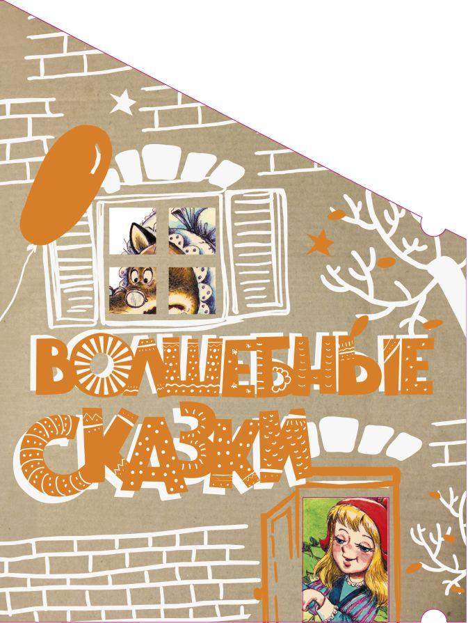 Х. К. Андерсен, Шарль Перро - Волшебные сказки (Пряничный домик) обложка книги