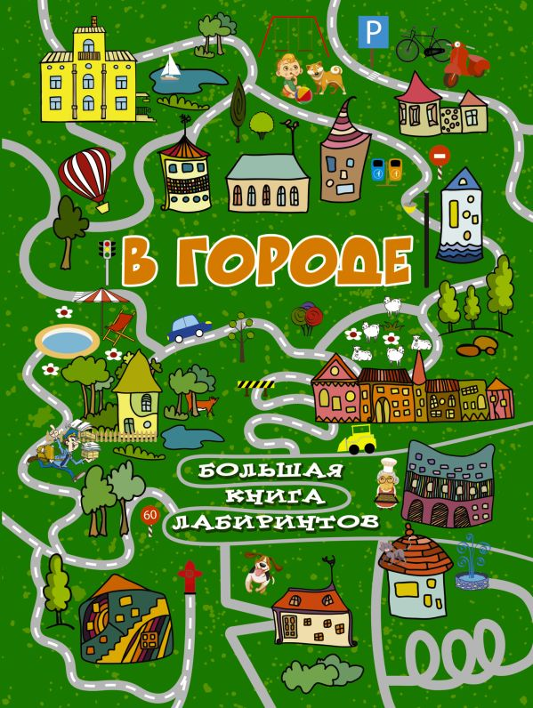 В городе Третьякова А.И.
