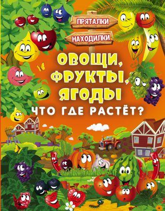 Овощи, фрукты, ягоды. Что где растёт? Доманская Л.В., Максимова И.Ю.