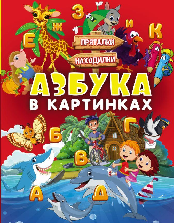 Азбука в картинках Доманская Л.В., Максимова И.Ю.