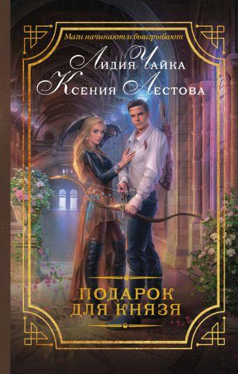Лидия Чайка, Ксения Лестова - Подарок для князя обложка книги