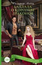 Сильвия Лайм - Баллада о королеве драконов' обложка книги