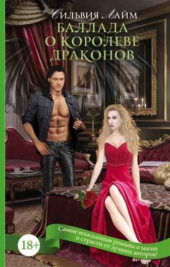 Сильвия Лайм - Баллада о королеве драконов обложка книги