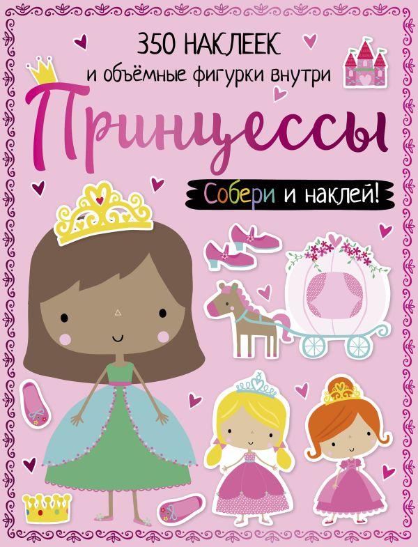 Принцессы .