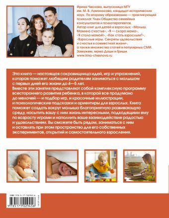 Я - мама умного малыша. Программа гармоничного развития ребенка от рождения до 5 лет Чеснова И.Е.