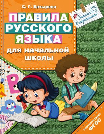 Батырева С.Г. - Правила русского языка для начальной школы обложка книги