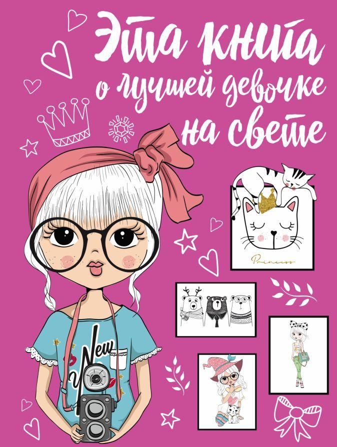 Эта книга о лучшей девочке на свете Третьякова А.И., Шабан Т.С.
