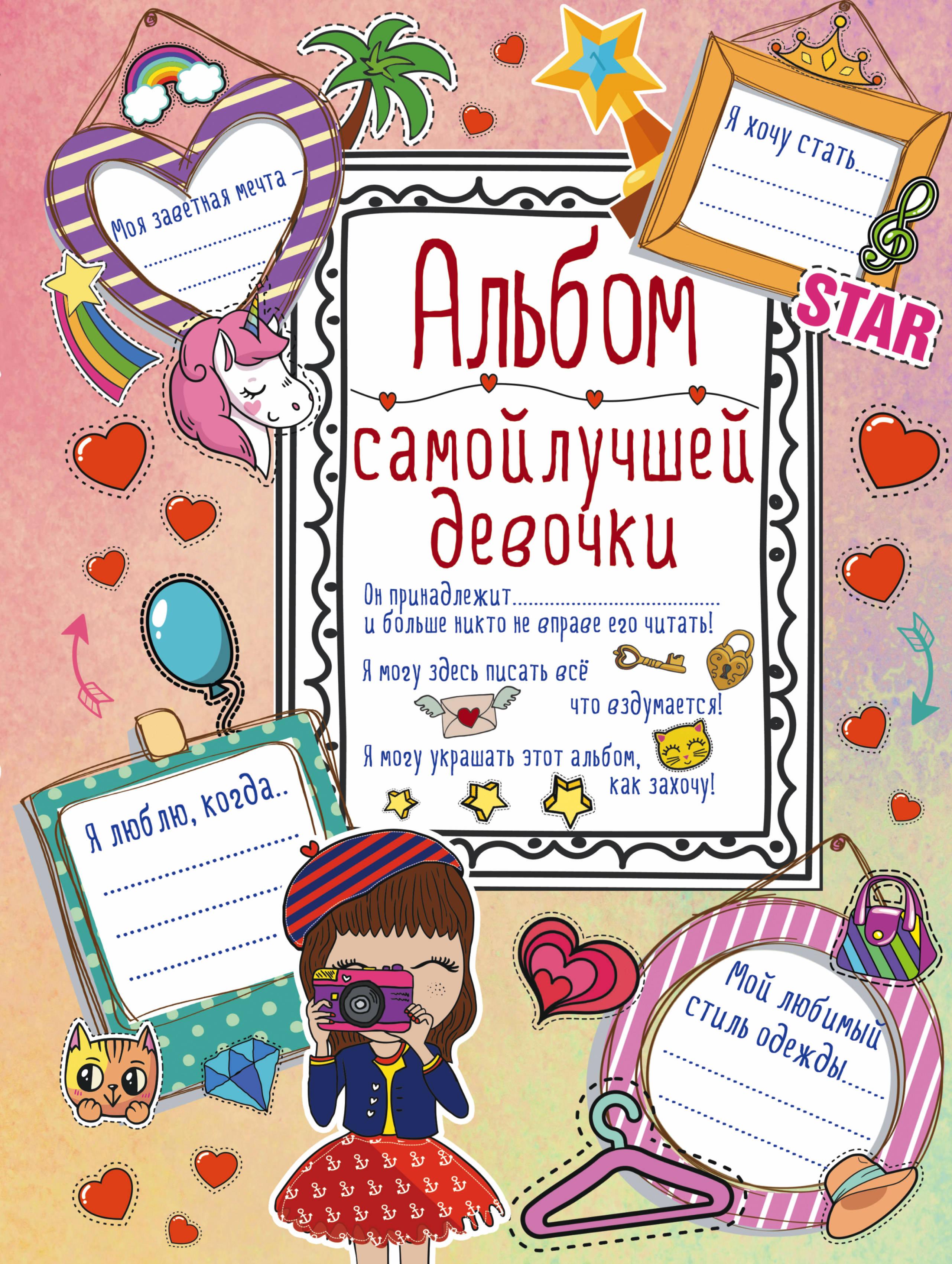 Третьякова А.И., Шабан Т.С. Альбом самой лучшей девочки на свете