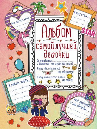 Третьякова А.И., Шабан Т.С. - Альбом самой лучшей девочки на свете обложка книги