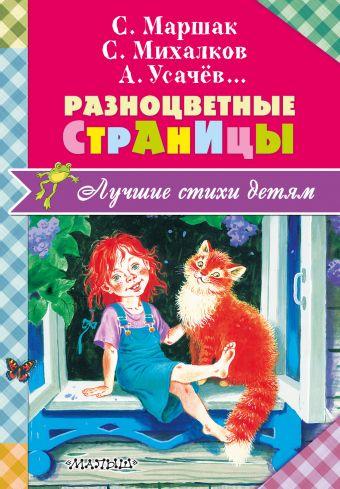 Разноцветные страницы Михалков С.В., Маршак С.Я.,