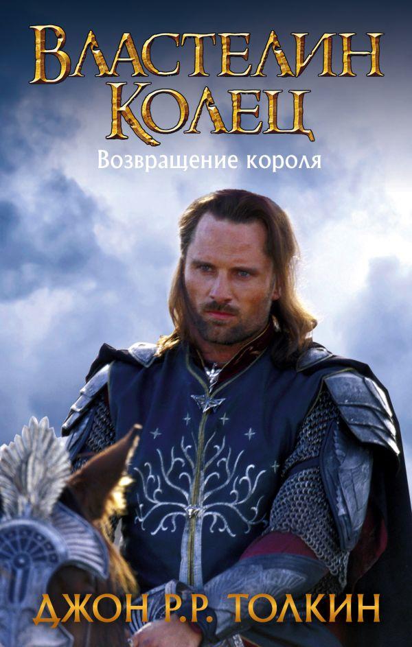 Властелин Колец. Возвращение короля Толкин Д.Р.Р.