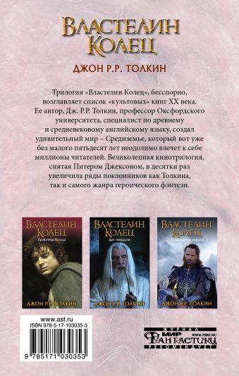 Властелин Колец. Хранители Кольца Джон Рональд Руэл Толкин