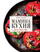 ООО Мэйл.Ру - Мамина кухня' обложка книги
