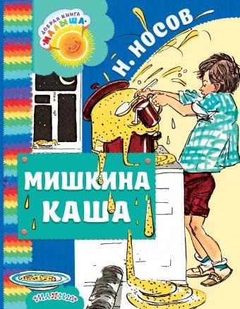 Мишкина каша Н. Носов