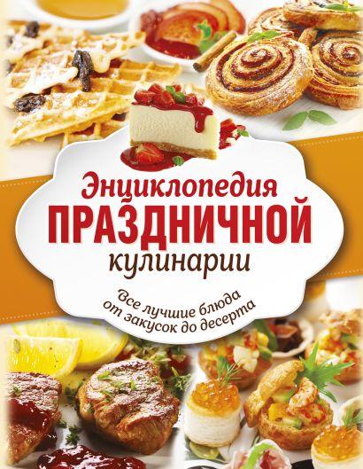Энциклопедия праздничной кулинарии. Все лучшие блюда от закусок до десерта - фото 1