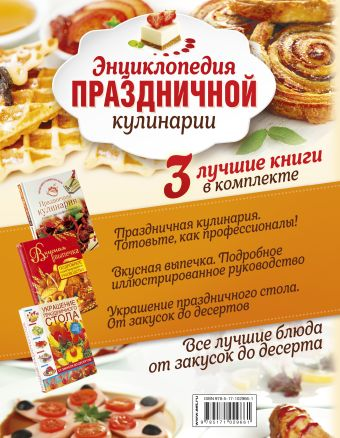 Энциклопедия праздничной кулинарии. Все лучшие блюда от закусок до десерта
