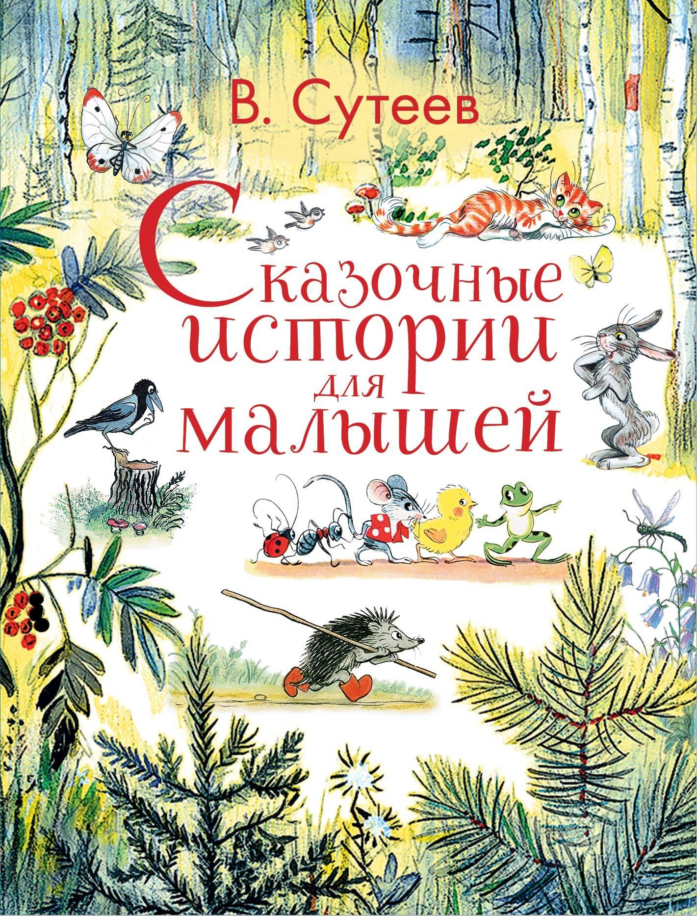 В. Сутеев Сказочные истории для малышей сказочные истории сутеев в г