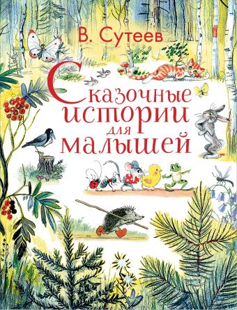 Сказочные истории для малышей В. Сутеев