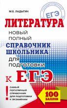 ЕГЭ. Литература. Новый полный справочник школьника для подготовки к ЕГЭ