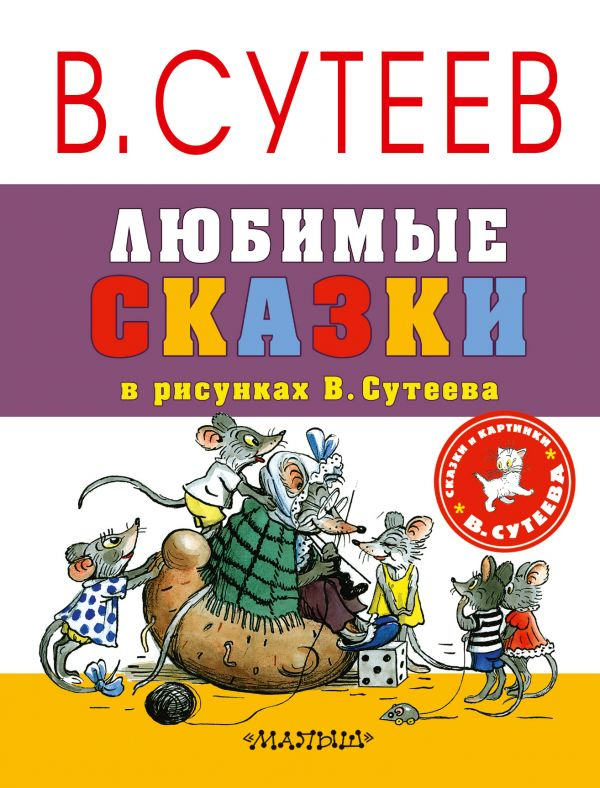Любимые сказки в рисунках В. Сутеева .