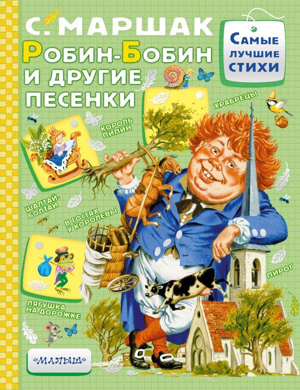 Робин-Бобин и другие песенки Маршак С.Я.